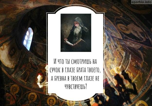 Цитата из Библии, открытка бревно в глазу