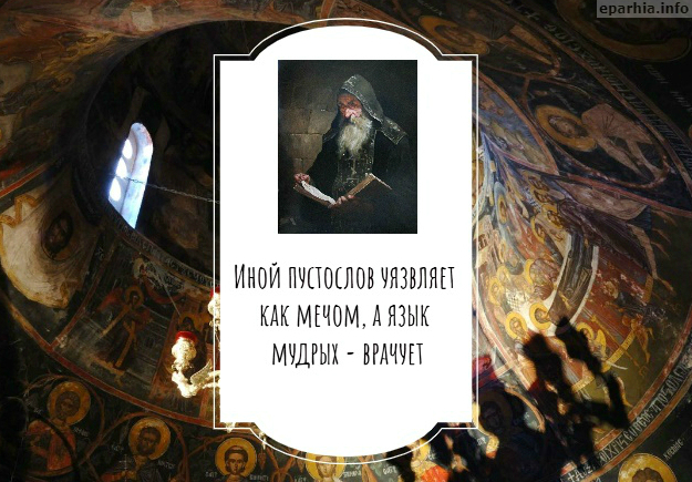 Цитата из Библии на открытке - мудрость и пустословие