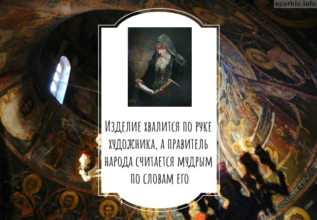 Библейские церковные открытки - мудрость