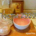 Календарь постов на 2020