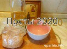 Православные посты 2020