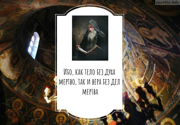 Цитата из Библии, открытка вера и дела