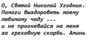 Молитва о здоровье ребенка Николаю Чудотворцу, текст