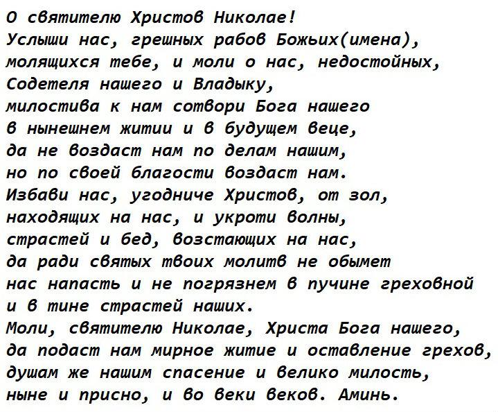 Молитва моряков и путешественников Николаю Чудотворцу