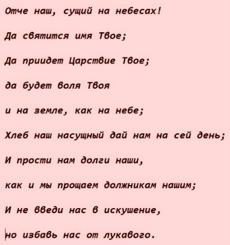 Отче наш текст на русском