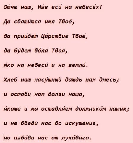 Текст молитвы Отче наш церковнославянский